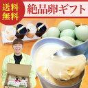 ギフトに大人気♪送料&クール代無料!卵プリンと選べる新鮮愛されたまごの限定ギフト3種セット