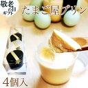 敬老の日 緑の卵 新鮮たまごプリン ギフト 最高級 絶品 ギフト 贈り物 自然あふれる青森県田子町より産地直送の波動たまごプリン