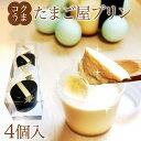 お歳暮 緑の卵 新鮮たまごプリン ギフト 最高級 絶品 ギフト 贈り物 自然あふれる青森県田子町より産地直送の波動たまごプリン