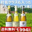 【送料無料】【ワインセット】村名クラスも入ってます!ブルゴーニュ白ワイン3本セット! ※送料無料のまま、ワインあと9本(合計12本)までは一緒に送れます。【沖縄・離島は別料金加算】
