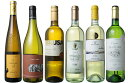 送料無料!フランス&イタリアワインの白ワインセット