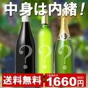 【送料無料】ワインセット アウトレット 福袋 上級 3本 セット 4980円 中身は内緒 上級編 第9弾