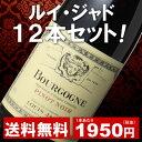 【送料無料】1本あたり1950円! ブルゴーニュ ピノ・ノワール [2015] ルイ・ジャド 12本セット <赤> <ワイン/ブルゴーニュ> ※ヴィンテージが異なる場合がございます。