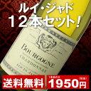 【送料無料】1本あたり1950円! ブルゴーニュ シャルドネ [2016] ルイ・ジャド 12本セット <白> <ワイン/ブルゴーニュ>※ヴィンテージが異なる場合がございます。