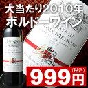ドラジェ厳選!999円スペシャルワイン! 大当たり2010年ヴィンテージのボルドー!(シャトー・ノブ