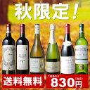 【送料無料】【ワインセット】<第2弾>秋のワイン6本セット ※送料無料のまま、ワインあと6本<合計1
