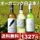 <第4弾>オーガニック白ワイン3本セット ※送料無料のまま、ワインあと9本まで一緒に送れます。