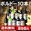 【送料無料】ワインセット ボルドー ワイン 10本 セット 赤ワイン 白ワイン 金賞入 お値打ちボルドー 第34弾