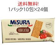 【※3〜5営業日以降の出荷予定です】【送料無料】ミズーラ MISURA 全粒紛クラッカー 1パック6枚10包入り×24パック入りまとめ買いセット!