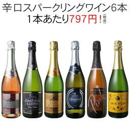 【送料無料】ワインセット スパークリング ワイン 6本 セット 辛口 カヴァ入 <strong>シャンパン</strong>製法入 夢の6本 第117弾