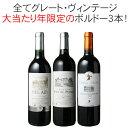 【送料無料】ワインセット 2005年 2009年 ボルドー ...
