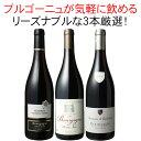 【送料無料】ワインセットブルゴーニュ3本セット赤ワインピノ・ノワールお気軽ブルゴーニュ第29弾