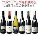 【送料無料】ワインセットブルゴーニュ6本セットピノ・ノワール赤ワイン白ワインお値打ちブルゴーニュ第31弾