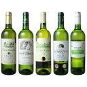 【送料無料】ワインセットグラーヴ入ボルドー白ワイン5本セット金賞入ソーヴィニヨン・ブランセミヨングラーヴの白ワイン第3弾
