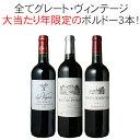 【送料無料】ワインセット2005年2009年2010年ボルドー当り年3本セットお中元ギフトプレゼント赤ワインビッグ・ヴィンテージ第64弾