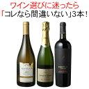 ワインセット 迷ったらこれ お歳暮 誕生日 ギフト プレゼント 赤ワイン 白ワイン スパークリング ワイン 3本 セット イタリア チリ スペイン 第52弾
