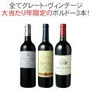 【深味ワイン10%OFF対象】【送料無料】ワインセット 20...