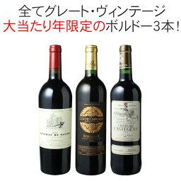 【送料無料】<strong>ワインセット</strong> 2009年 2010年 ボルドー 当り年 3本セット 御祝 パーティー 誕生日 ギフト プレゼント 赤ワイン ビッグ・ヴィンテージ 第71弾