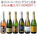 【送料無料】【2セット購入で1100円OFF】ワインセット スパークリング ワイン 6本 セット 辛口 カヴァ入 シャンパン…