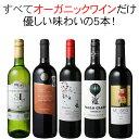 ワインセット オーガニック ワイン 5本 セット ユーロリーフ認定入 赤ワイン 白ワイン フランス イタリア スペイン 御祝 誕生日 ギフト プレゼント 第17弾