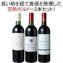 【送料無料】ワインセット完熟ボルドー3本セット赤ワイン古酒熟成カベルネ・ソーヴィニヨンメルロー家飲み御祝誕生日父の日ギフトまさに飲み頃第47弾
