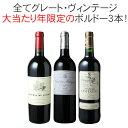 ワインセット 2010年 ボルドー 当り年 3本セット 御祝 パーティー 誕生日 ギフト プレゼント 赤ワイン ビッグ・ヴィンテージ 第72弾