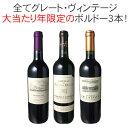 【送料無料】ワインセット2010年ボルドー当り年3本セットお中元ギフトプレゼント赤ワインビッグ・ヴィンテージ第77弾