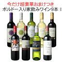 【送料無料】ワインセット家飲みワイン9本セットボルドー入赤ワイン白ワインデイリーワイン飲み比べパーティーおうちで満喫父の日第68弾