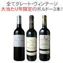 8 1限定1111円クーポン配布中    ワインセット 2010年 ボルドー 当り年 3本セット お中元 ギフト プレゼント 赤ワイン ビッグ・ヴィンテージ 第79弾