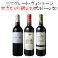 【送料無料】ワインセット 2010年 ボルドー 当り年 3本セット 結婚祝い ギフト プレゼント 赤ワイン...