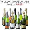 【送料無料】ワインセット スパークリング ワイン 9本 セット 1本あたり税抜664円 辛口 カヴァ入 シ...