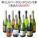 【送料無料】ワインセット スパークリング ワイン 9本 セット 1本あたり税抜664円 辛口 カヴァ入 シャンパン製法入 …