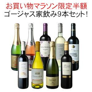 【お買い物マラソン限定半額】【送料無料】ワインセッ