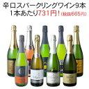 【送料無料】ワインセット スパークリング ワイン 9本 セット 1本あたり731円(税抜665円) 辛口 カヴァ入 シャンパ…