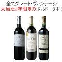 【送料無料】ワインセット 2010年 ボルドー 当り年 3本セット お中元 ギフト プレゼント 赤ワイン ビッグ・ヴィンテージ 第82弾