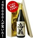 【※8月25日の出荷予定です】父の日ギフトに!オンリーワンの名前入りの日本酒!1800ml 【送料無料】【毛筆手書き】【木箱入り】【金粉入り】 <名入れ/大吟醸>【楽ギフ_名入れ】【沖縄・離島は別料金加算】