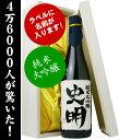 【※6月3日が最短出荷予定です】オンリーワンの名前入りの日本酒! 720ml お祝いにも!【送料無料】【毛筆手書き】【木箱入り】【金粉入り】 <名入れ/純米大吟醸>【※父の日や誕生日などのギフト・プレゼントにも!】【楽ギフ_名入れ】