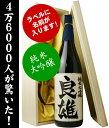【※6月3日が最短出荷予定です】オンリーワンの名前入りの日本酒!1800ml お祝いにも!【送料無料】【毛筆手書き】【木箱入り】【金粉入り】 <名入れ/純米大吟醸>【※父の日や誕生日などのギフト・プレゼントにも!】【楽ギフ_名入れ】