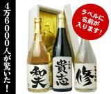 【※3月26日の出荷予定です】父の日/名入れ/日本酒/焼酎 オンリーワンの名入れの酒!(日本酒大吟醸、米焼酎、芋焼酎からお選びください) 720ml 【】【毛筆手書き】【金粉入り】