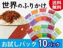 世界のふりかけ 10種お試しセット【箱なし】 |ふりかけおすすめ イタリアントマト グ