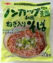 ノンカップ麺(和風ねぎ入りそば)77.8g (めん65g)