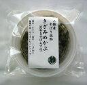 三陸産 きざみめかぶ(冷凍)100g(昆布旨辛ぽん酢小袋付)×10