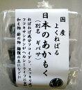日本のあかもく40g×3個パック【冷凍】...