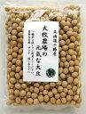 大牧農場の元気な大豆250g【ネコポス2個まで対応】
