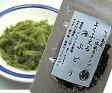 海ぶどう(グリーンキャビア・塩蔵生タイプ)50g