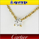 Cartier カルティエ ラブサポート ダイヤ(D0.52...