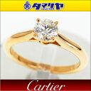 Cartier カルティエ ダイヤ(D0.50ct F-VV...
