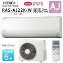 RAS-AJ22K-W ルームエアコン 6畳程度 日立 白くまくん AJシリーズ 2020年モデル 単相100V