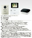 VL-SGZ30K パナソニック Panasonic モニター壁掛け式 ワイヤレステレビドアホン