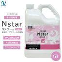 ニイタカ Nスター 消毒液 5L 弱酸性 アルコール消毒剤 エタノール濃度 76.9%